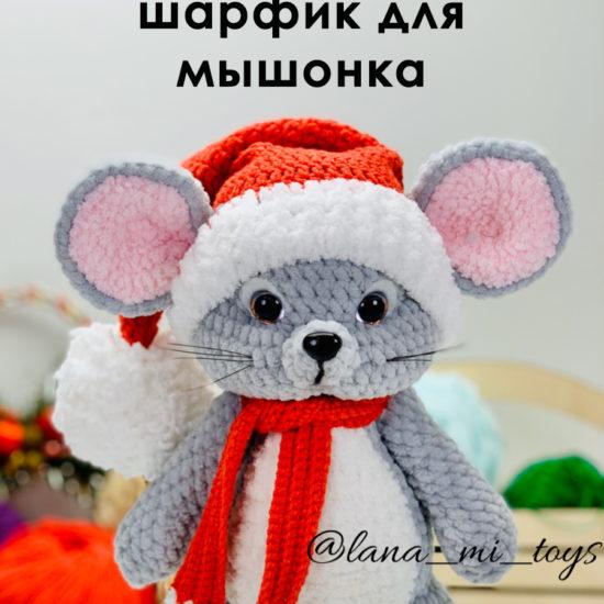 Новогодний колпачок и шарфик